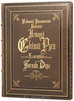 Подарочное издание 'Живописная, драматическая и гротескная История святой Руси'