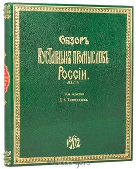 Антикварная книга 'Обзор кустарных промыслов России'