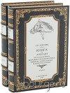 Книга 'Книга о лошади (2 тома, №1)'