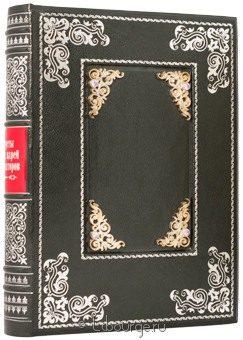 Подарочная книга 'Портреты русских царей и императоров (№151)'