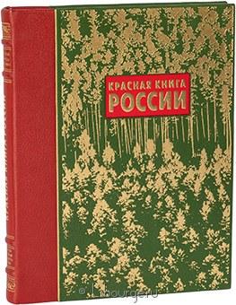Красная книга России (подарочное издание) в кожаном переплёте