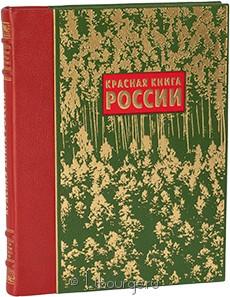 Книга 'Красная книга России (подарочное издание)'