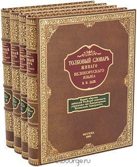 В.И. Даль, Толковый словарь живого великорусского языка (4 тома) в кожаном переплёте
