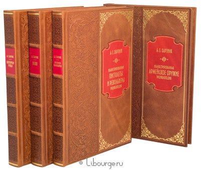 Подарочная книга 'Иллюстрированная экциклопедия Оружие (4 тома)'