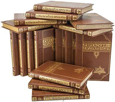 Антикварная книга 'Еврейская энциклопедия (16 томов)'