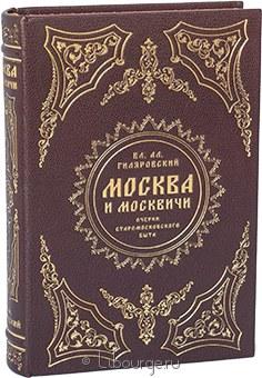 Подарочное издание 'Москва и москвичи (подарочное издание)'