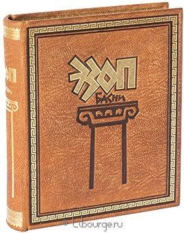 Подарочная книга 'Басни Эзопа'