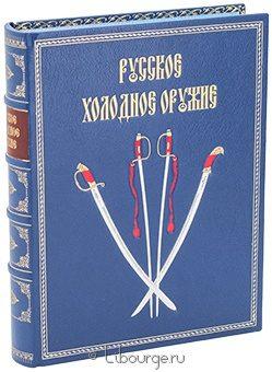 Подарочное издание 'Русское холодное оружие'