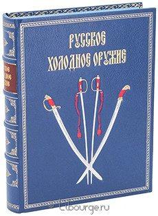 Книга 'Русское холодное оружие'