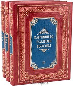 Антикварная книга 'Картинные галереи Европы. Собрание замечательных произведений живописи различных школ Европы (3 тома)'