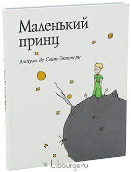 Подарочная книга 'Маленький принц'