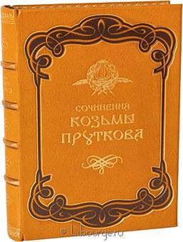 Подарочная книга 'Сочинения Козьмы Пруткова'
