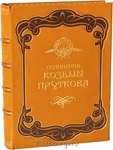 Книга 'Сочинения Козьмы Пруткова'