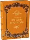 Книга Сочинения Козьмы Пруткова