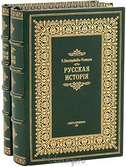 Антикварная книга 'Русская история. Бестужев-Рюмин (2 тома)'