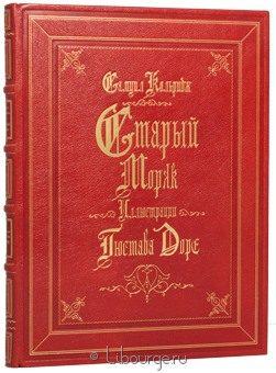 Подарочная книга 'Старый моряк'