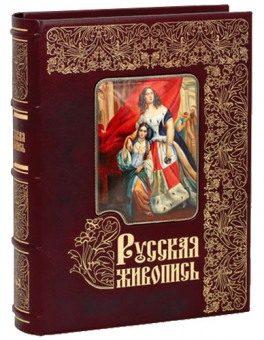 Подарочная книга 'Русская живопись. Большая коллекция'