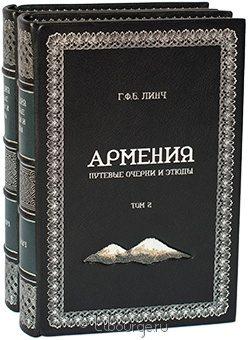 Подарочная книга 'Армения. Путевые очерки и этюды. (2 тома)'
