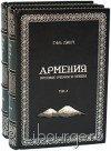 Книга 'Армения. Путевые очерки и этюды. (2 тома)'