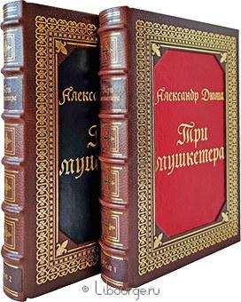 А. Дюма, Три мушкетера (№4, 2 тома) в кожаном переплёте