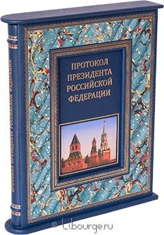 Подарочное издание 'Протокол президента Российской Федерации (№2)'