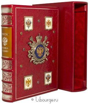 Подарочная книга 'Россия. Великая судьба. (№4)'