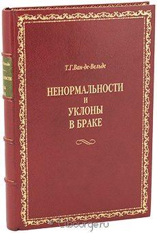 Антикварная книга 'Ненормальности и уклоны в браке'