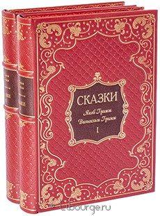 Книга Сказки братьев Гримм (2 тома)