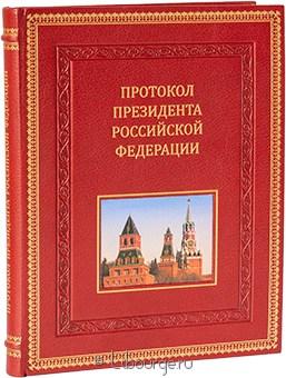 Подарочная книга 'Протокол президента Российской Федерации'