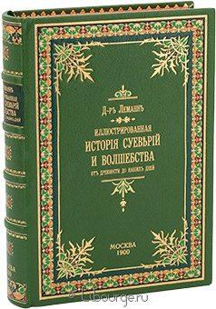 Антикварная книга 'История суеверий и волшебства'