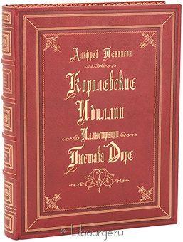 Подарочная книга 'Королевские идиллии'