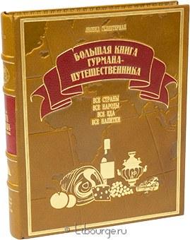 Подарочная книга 'Большая книга гурмана-путешественника'