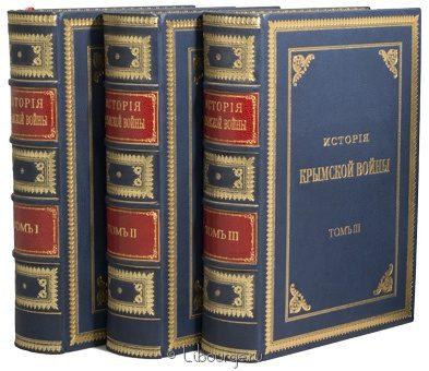 Н.Ф. Дубровин, История Крымской войны и обороны Севастополя (3 тома, №2) в кожаном переплёте