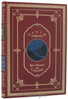 Подарочная книга 'Охоты Кавказа'