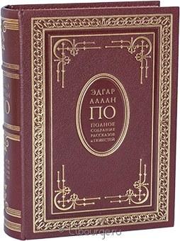 Подарочное издание 'Полное собрание рассказов и повестей Эдгара По'