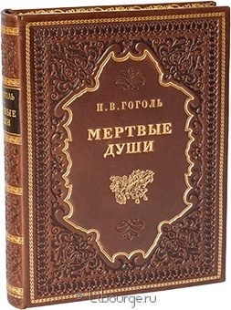 Подарочная книга 'Мертвые души (№15)'