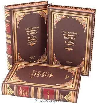 Л.Н. Толстой, Война и мир (антикварное издание, 3 тома) в кожаном переплёте