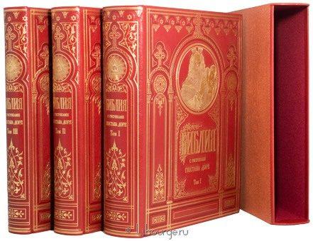 Библия (3 тома, иллюстрации Гюстава Доре) в кожаном переплёте