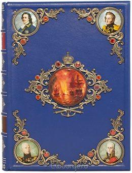 Подарочная книга 'Морская слава России'