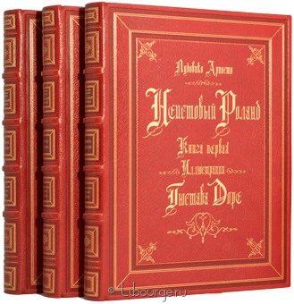 Лудовико Ариосто, Неистовый Роланд (3 тома) в кожаном переплёте