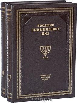 Подарочное издание 'Носящие вымышленное имя. Псевдонимы известных евреев (2 тома)'