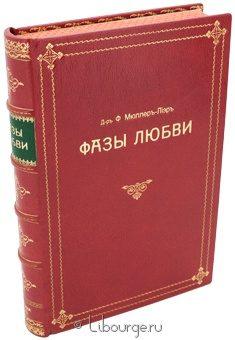 Антикварная книга 'Фазы любви'