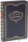 Книга 'Лермонтов. Избранное'