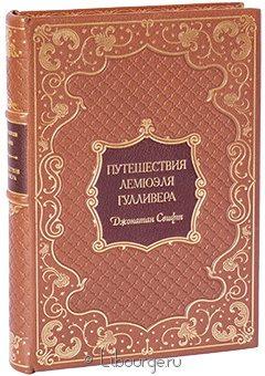 Подарочная книга 'Путешествия Лемюэля Гулливера'