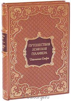 Книга Путешествия Лемюэля Гулливера