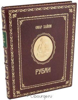 Подарочная книга 'Рубаи (№4)'