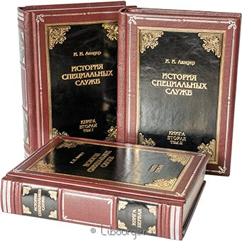 Подарочное издание 'Негласные войны. История специальных служб (3 тома)'