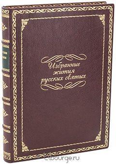 Подарочное издание 'Избранные жития Русских святых (№11)'