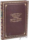 Книга 'Избранные жития Русских святых (№11)'