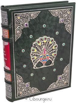 Подарочная книга 'Рубайят. Омар Хайям и персидские поэты X - XVI вв. (№8)'